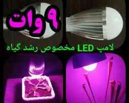 led-9w